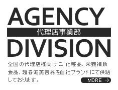AGENCY事業部