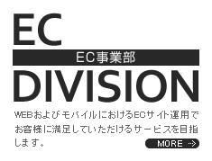 EC事業部