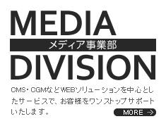 メディア事業部